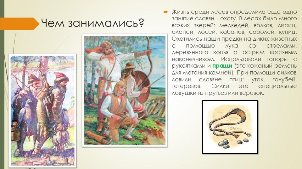 Чем занимались?Жизнь среди лесов определила еще одно занятие славян – охоту....