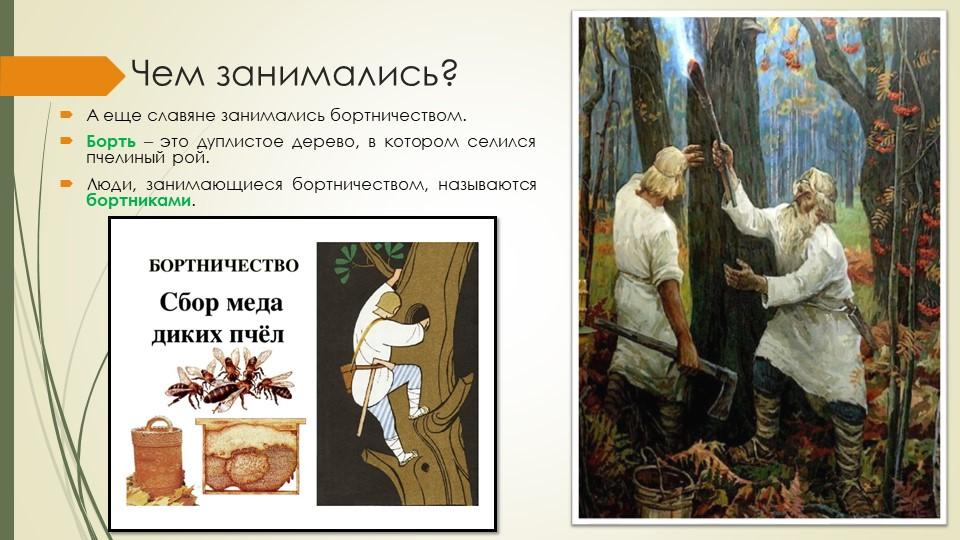 Чем занимались?А еще славяне занимались бортничеством.Борть – это дуплистое...