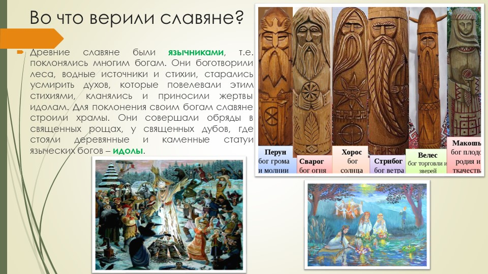 Во что верили славяне?Древние славяне были язычниками, т.е. поклонялись многи...