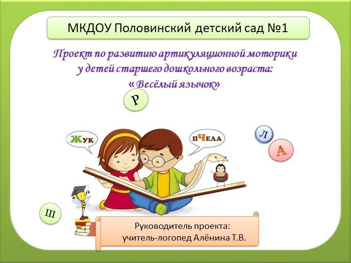 мАЛРШМКДОУ Половинский детский сад №1Проект по развитию артикуляционной мото...