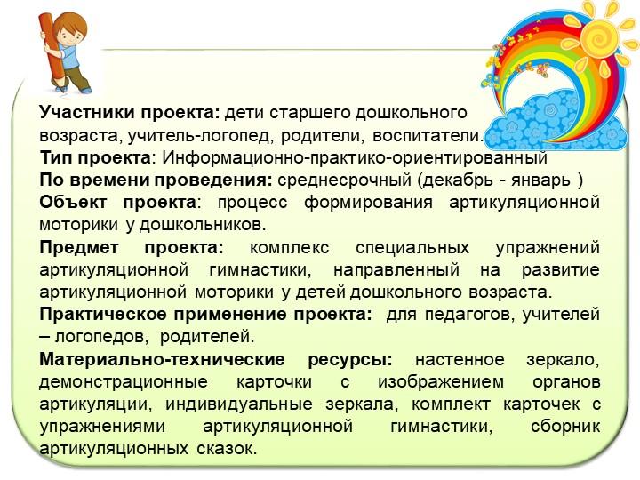 Участники проекта: дети старшего дошкольного возраста, учи...