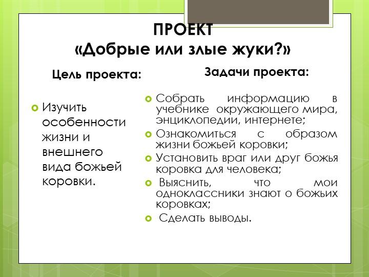 ПРОЕКТ«Добрые или злые жуки?»Цель проекта: Изучить особенности жизни и вн...