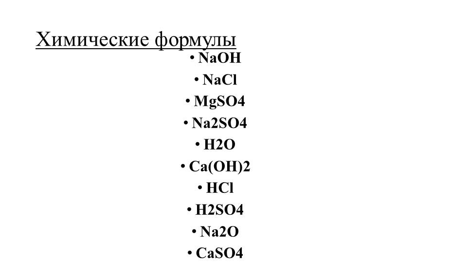 Химические формулыNaOHNaClMgSO4Na2SO4H2OCa(OH)2HClH2SO4Na2OCaSO4
