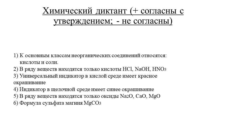 Химический диктант (+ согласны с утверждением; - не согласны)К основным кла...