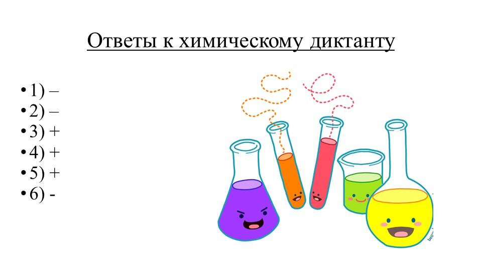 Ответы к химическому диктанту1) –2) –3) +4) +5) +6) -