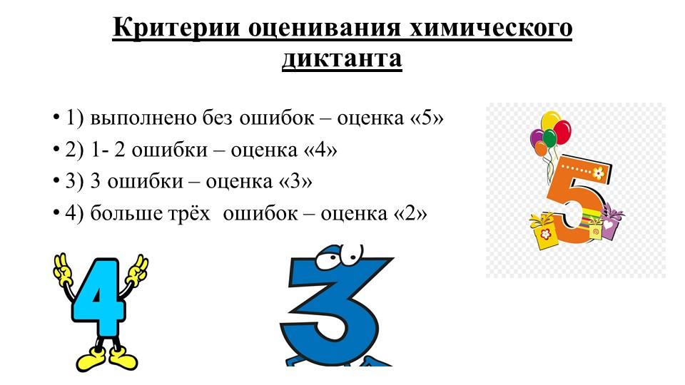 Критерии оценивания химического диктанта1) выполнено без ошибок – оценка «5»...