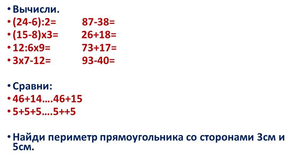 Вычисли.(24-6):2=          87-38=(15-8)х3=         26+18=12:6х9=...