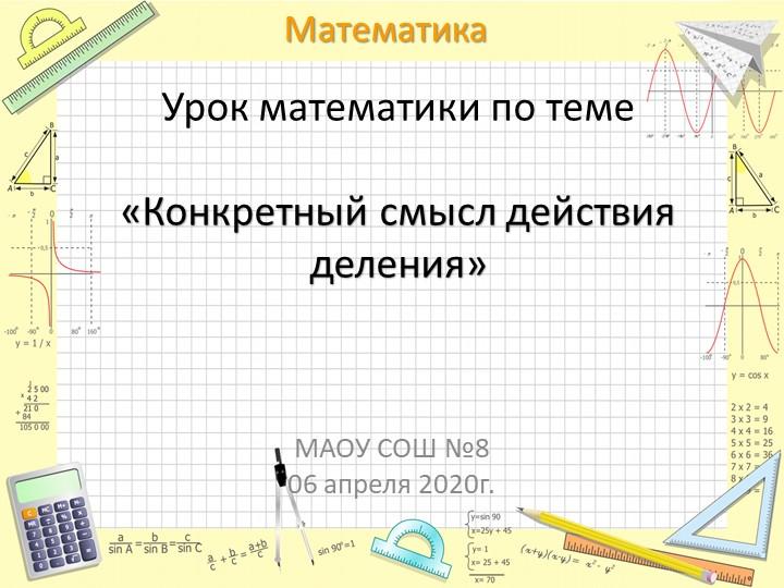 Урок математики по теме«Конкретный смысл действия деления»МАОУ СОШ №806...