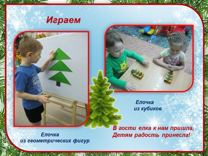 ИграемЕлочка из геометрических фигур В гости елка к нам пришла,Детям радос...