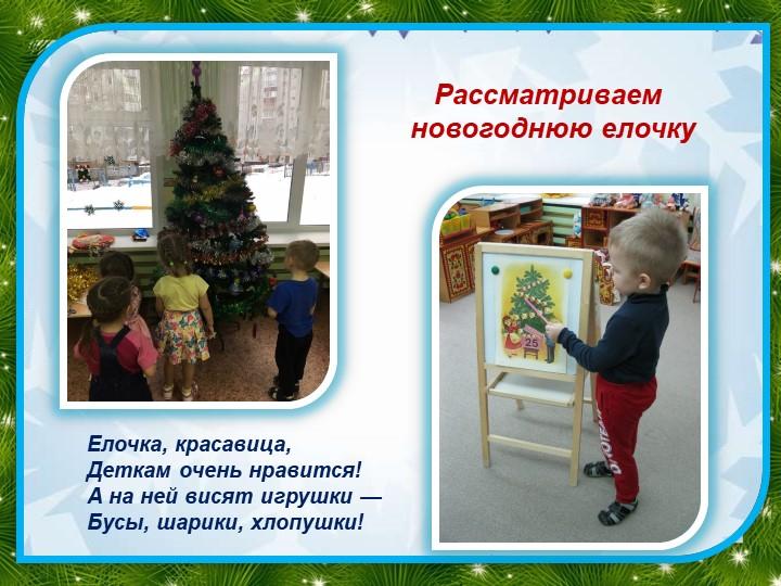 Рассматриваем новогоднюю елочкуЕлочка, красавица, Деткам очень нравится!...