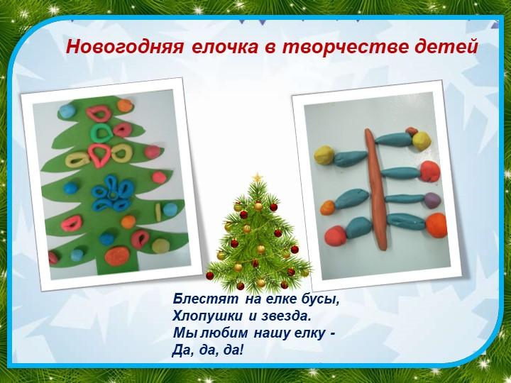 Новогодняя елочка в творчестве детейБлестят на елке бусы,Хлопушки и звезда....