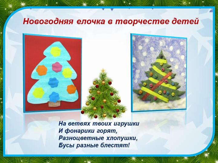 Новогодняя елочка в творчестве детейНа ветвях твоих игрушки И фонарики горят...