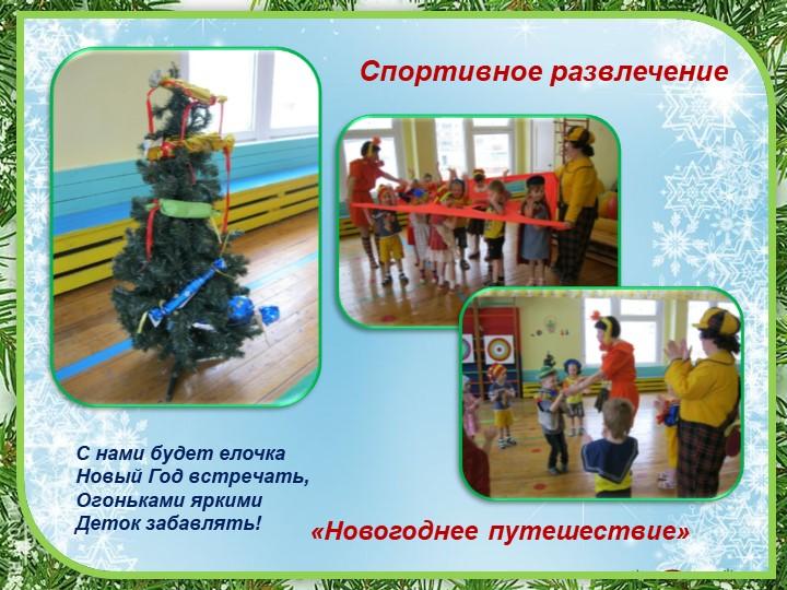 Спортивное развлечение      «Новогоднее путешествие»С нами будет елочка Нов...
