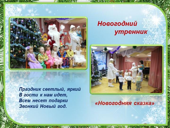 Новогодний утренник«Новогодняя сказка»Праздник светлый, яркийВ гости к нам...