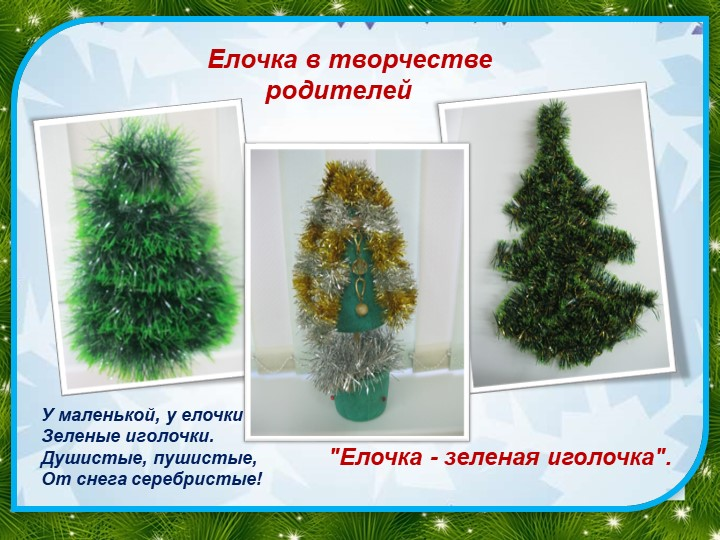 Елочка в творчестве         родителейУ маленькой, у елочки Зеленые игол...