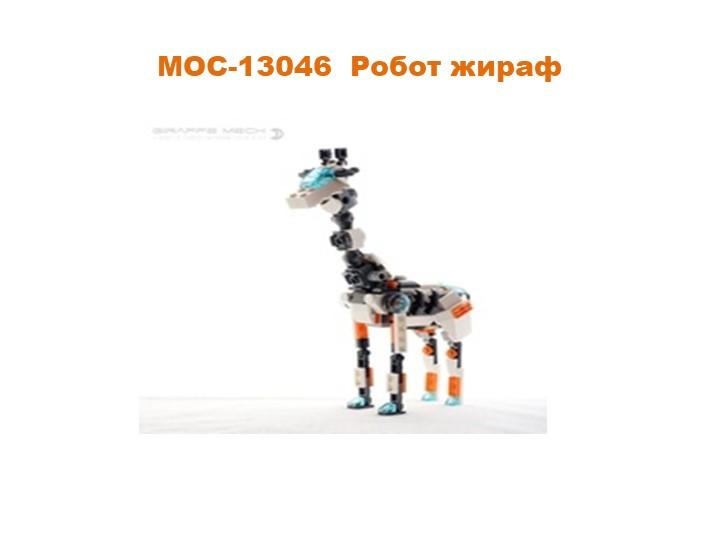 MOC-13046Робот жираф