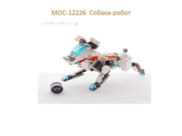MOC-12226Собака-робот