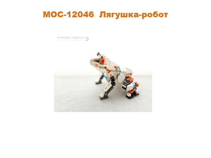 MOC-12046Лягушка-робот