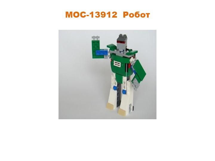 MOC-13912Робот