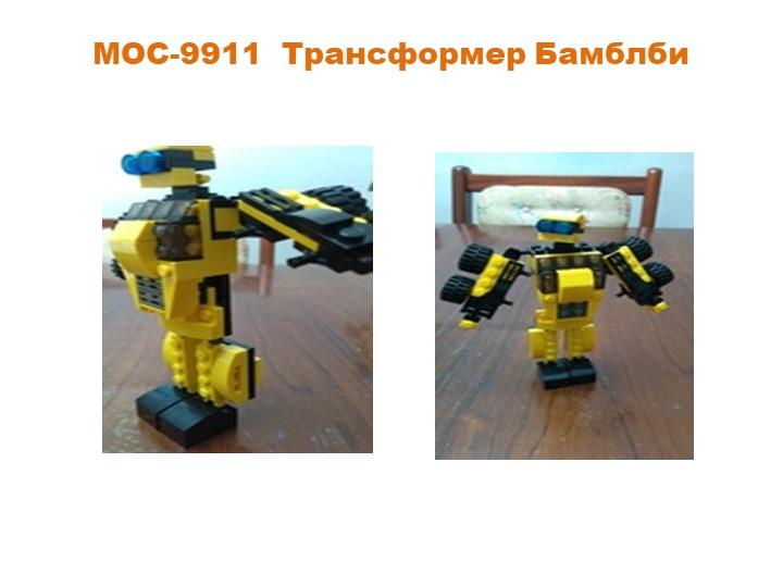MOC-9911Трансформер Бамблби