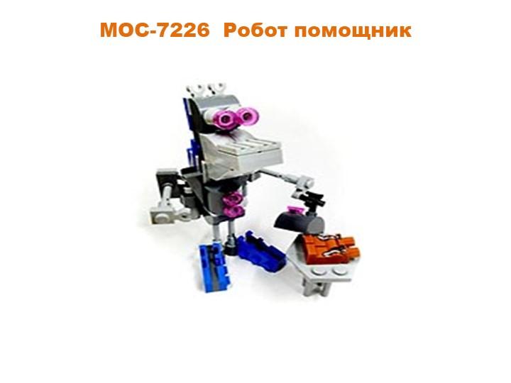 MOC-7226Робот помощник