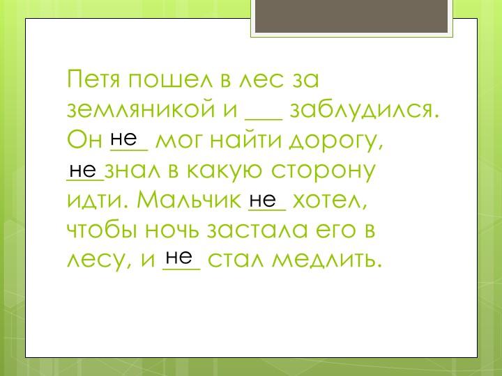 Петя пошел в лес за земляникой и ___ заблудился. Он ___ мог найти дорогу, ___...