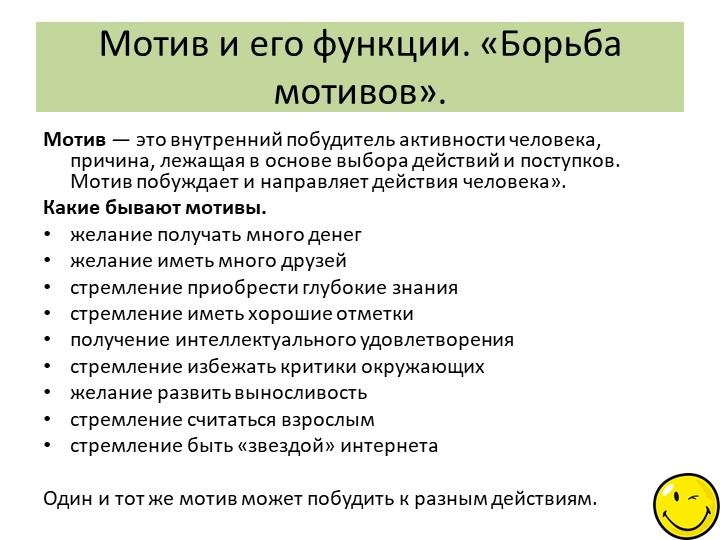 Мотив — это внутренний побудитель активности человека, причина, лежащая в осн...