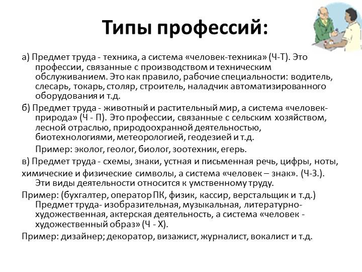 Типы профессий:а) Предмет труда - техника, а система «человек-техника» (Ч-Т)...