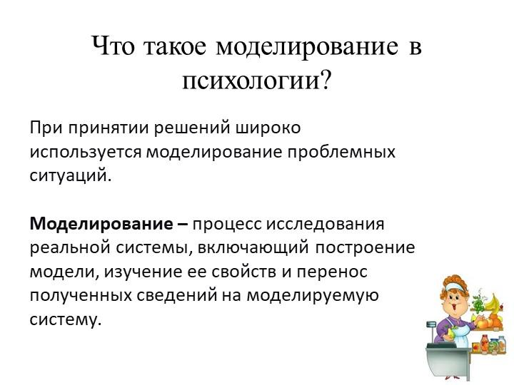При принятии решений широко используется моделирование проблемных ситуаций....