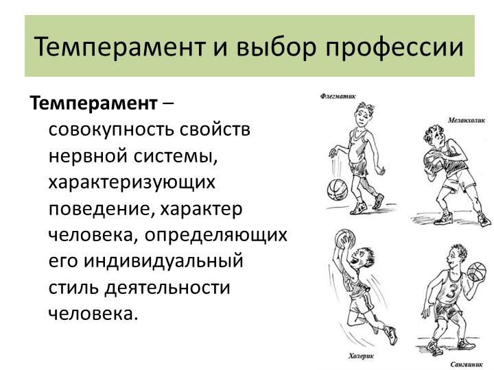 Темперамент – совокупность свойств нервной системы, характеризующих поведение...