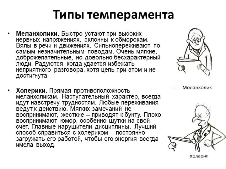 Типы темпераментаМеланхолики. Быстро устают при высоких нервных напряжениях,...