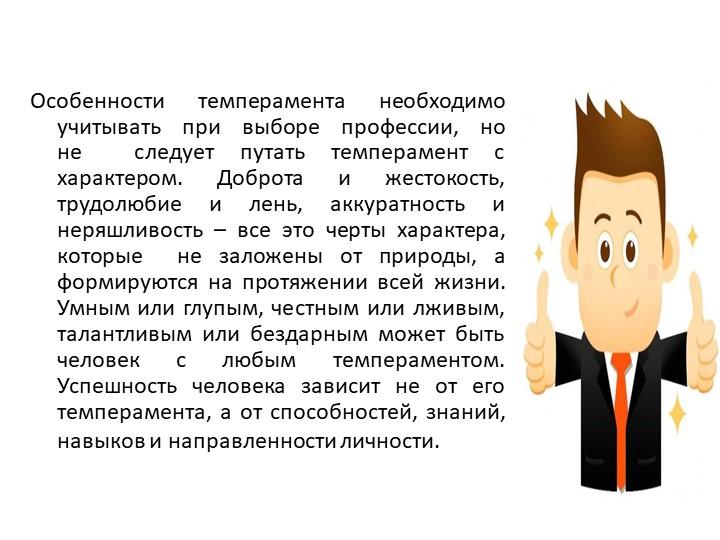 Особенности темперамента необходимо учитывать при выборе профессии, но не сл...