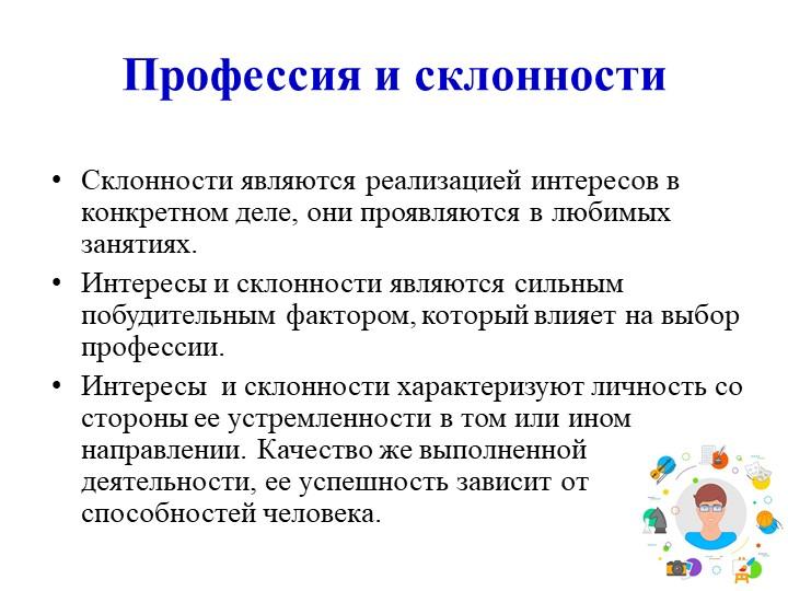 Профессия и склонностиСклонности являются реализацией интересов в конкретном...