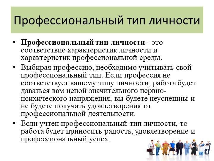 Профессиональный тип личности - это соответствие характеристик личности и хар...