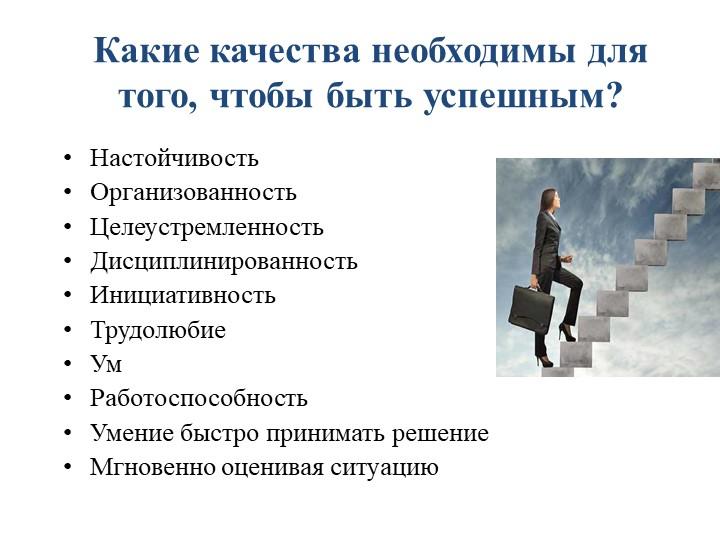 Какие качества необходимы длятого, чтобы быть успешным?НастойчивостьОрганиз...