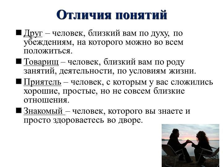 Отличия понятийДруг – человек, близкий вам по духу, по убеждениям, на которог...