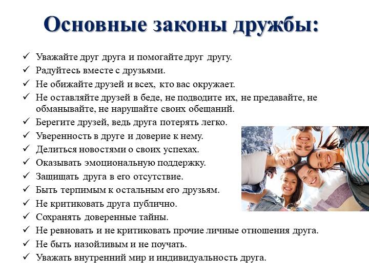 Основные законы дружбы:Уважайте друг друга и помогайте друг другу.Радуйтесь...