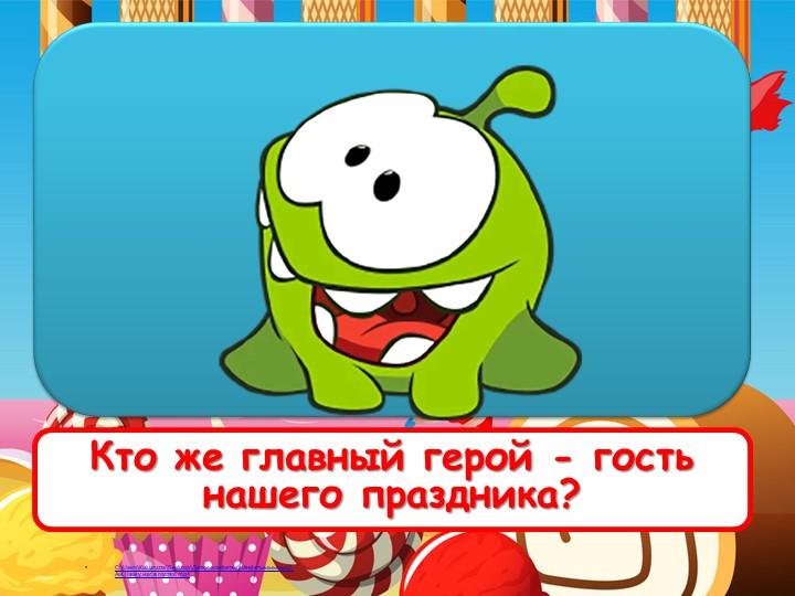 C:\Users\Kukuruzza\Desktop\Детки-конфетки\кАнфетыыыыыы\2. Ам Ням у нас в гост...