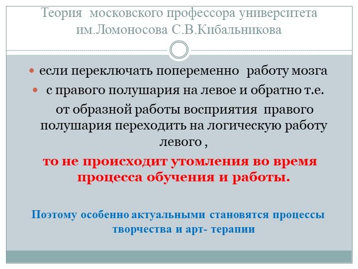 Теория  московского профессора университета  им.Ломоносова С.В.Кибальниковаес...