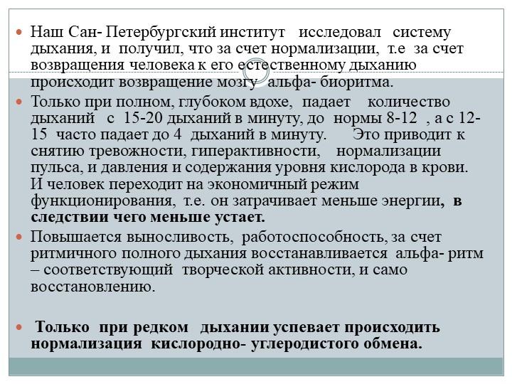 Наш Сан- Петербургский институт   исследовал   систему дыхания, и  получил, ч...