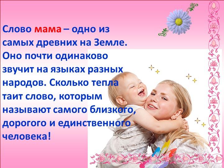 Слово мама – одно из самых древних на Земле. Оно почти одинаково звучит на яз...