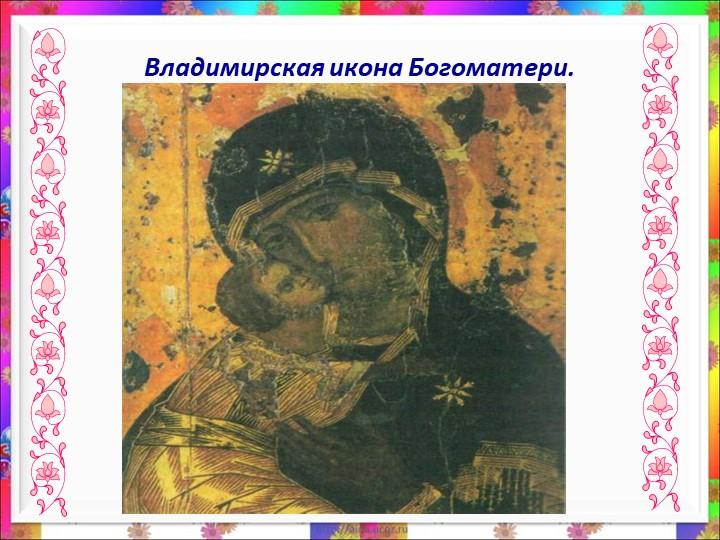 Владимирская икона Богоматери.