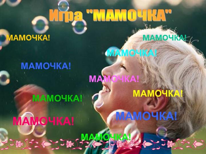 МАМОЧКА!МАМОЧКА!МАМОЧКА!МАМОЧКА!МАМОЧКА!МАМОЧКА!МАМОЧКА!МАМОЧКА!МАМОЧКА!МАМО...