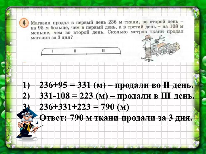 236+95 = 331 (м) – продали во II день.331-108 = 223 (м) – продали в III день...