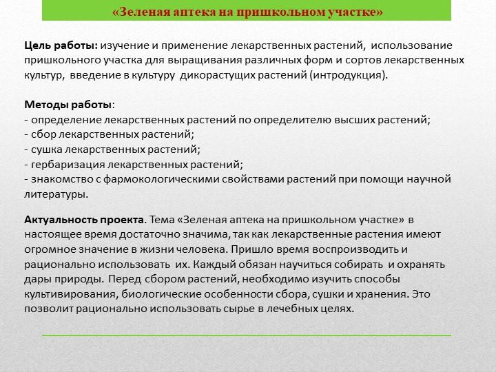 «Зеленая аптека на пришкольном участке»Цель работы: изучение и применение лек...