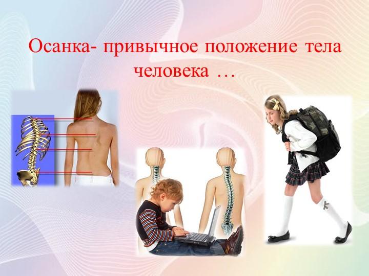 Осанка- привычное положение тела человека …