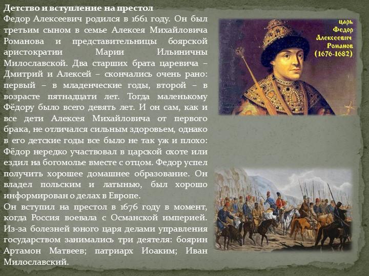 Детство и вступление на престолФедор Алексеевич родился в 1661 году. Он был...