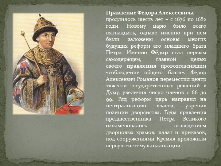 Правление Фёдора Алексеевичапродлилось шесть лет – с 1676 по 1682 годы. Нов...