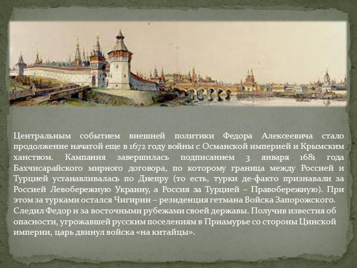 Центральным событием внешней политики Федора Алексеевича стало продолжение на...