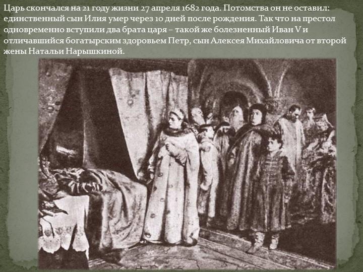 Царь скончался на 21 году жизни 27 апреля 1682 года. Потомства он не оставил:...